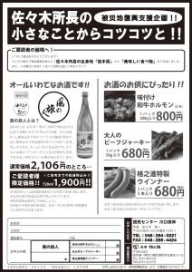 読売センター 川口根岸店チラシ 風の旅人 おつまみ3種