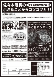 読売センター川口根岸店チラシ メダカ米 ハンバーグ