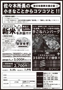 読売センターYC川口根岸店-2015.6-物販
