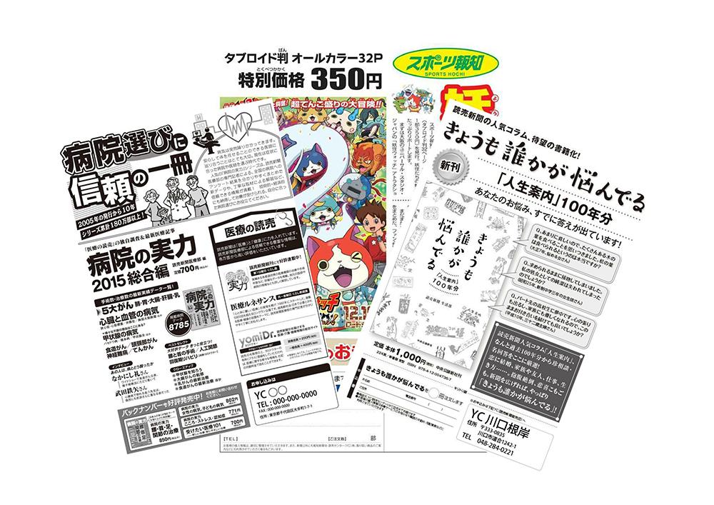 書籍販売サービス-読売川口根岸