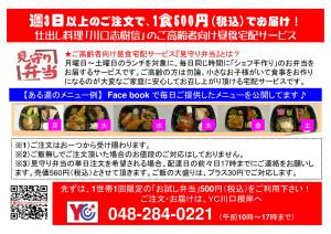 見守り弁当3月-読売川口根岸