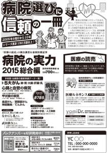 病院の実力2015総合編