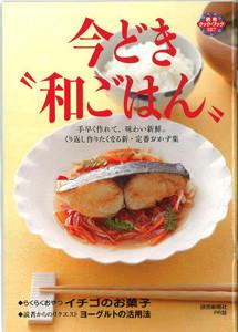 読売クックブック