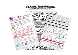 清掃サービス(期間限定)-読売川口根岸