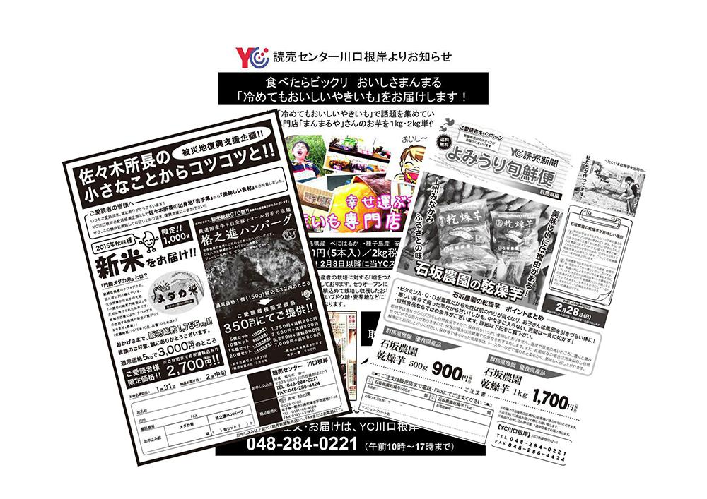 物販サービス-読売川口根岸
