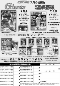 スポーツ報知7月の出版物