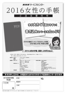 2016女性の手帳